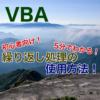 【VBA】5分でわかる!繰り返し処理の入門【For〜Next】