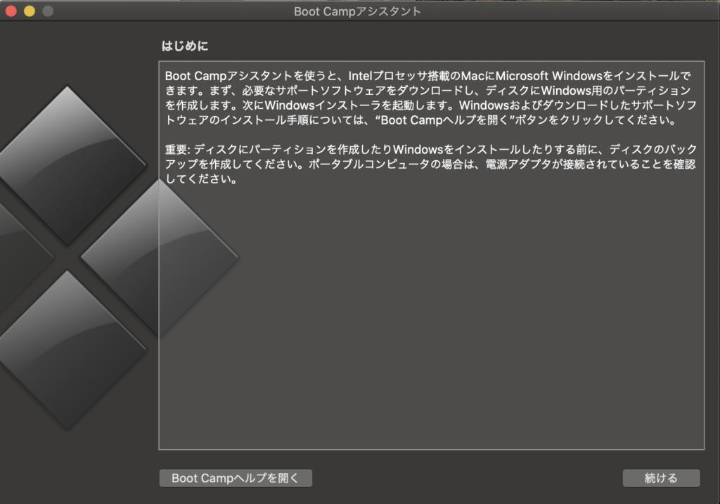 BootCamp初期画面