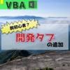 【マクロ初心者】開発タブの追加方法と簡単な使用方法を紹介【Excel-VBA】