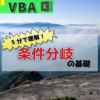 【VBA】if文の基礎が5分で理解できる!Excelマクロ【条件分岐】