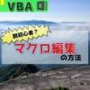 【マクロ初心者】マクロの編集方法が5分で理解できる【Excel-VBA】