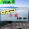 【VBA】if文が1から10まで一発でわかる!【条件分岐】