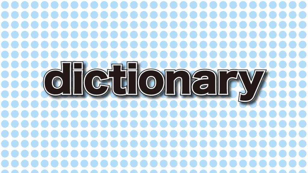4.よく使う定型文を辞書登録する